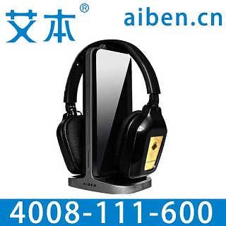看电视用的无线耳机艾本耳机-郑州艾本电子科技有限责任公司