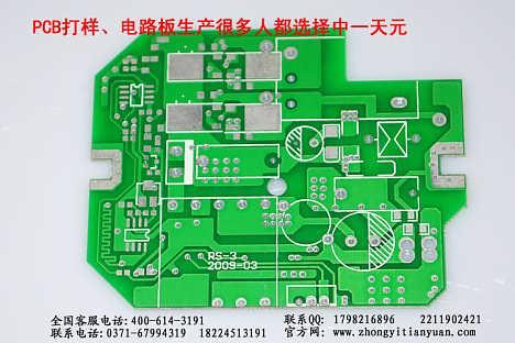 合肥专业电路板抄板电路板定做双面板