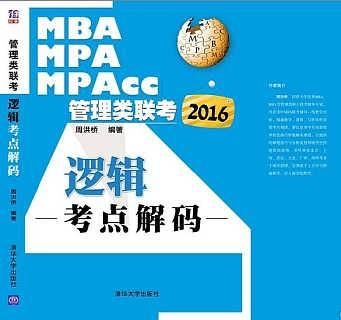 广州mba培训机构哪个好,深圳华章教育强化班火热开班