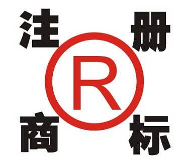 公司认证部 联系人:张小伟 18662902278         南通商标注册费用