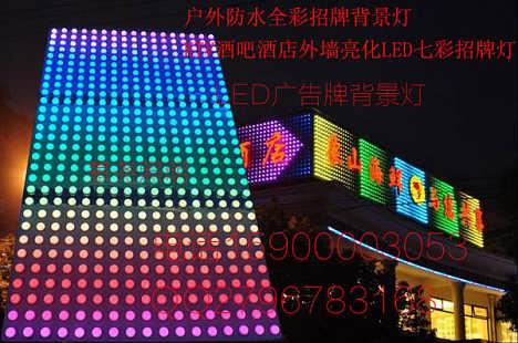 外墙七彩渐变LED点光源 酒楼招牌全彩亮化灯