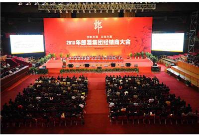 上海物业公司年会策划-创意年会策划执行公司图片