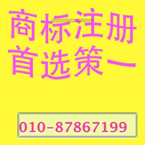 南宁注册商标的好处食品商标注册流程