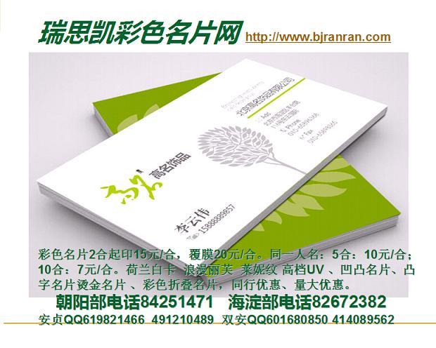 北京名片|名片网|设计印刷|北京名片胶印|加急名片|彩色名片|印刷名片机械机械原理设计哪个难图片