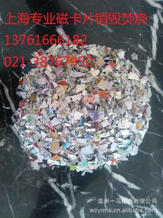 上海库存积压物资销毁处理,嘉定卡片粉碎处理,虹桥磁卡片粉碎销毁-上海物守再生物资利用有限公司