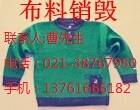 求购上海男士大衣焚烧处理,虹桥儿童服装焚烧,宝山专业皮革焚烧
