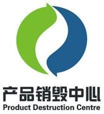 求购上海过期化妆品销毁,嘉定区伪劣产品销毁,上海服装鞋子销毁