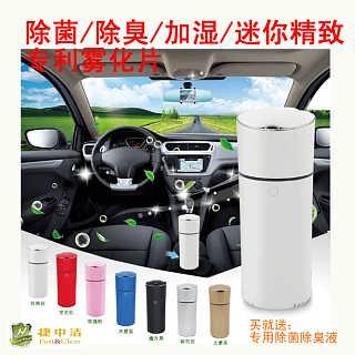 捷中洁加湿雾化器 迷你家用车载加湿器迷你静音办公室 美容加湿器