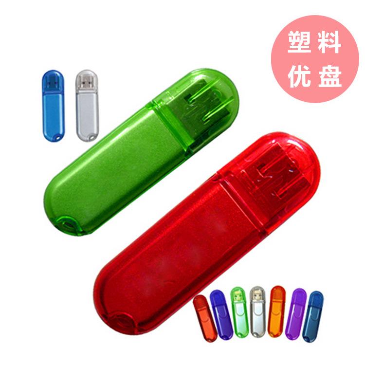 供应各种塑料U盘 金属U盘 PVC硅胶U盘 水晶U盘 创意珠宝优盘礼品