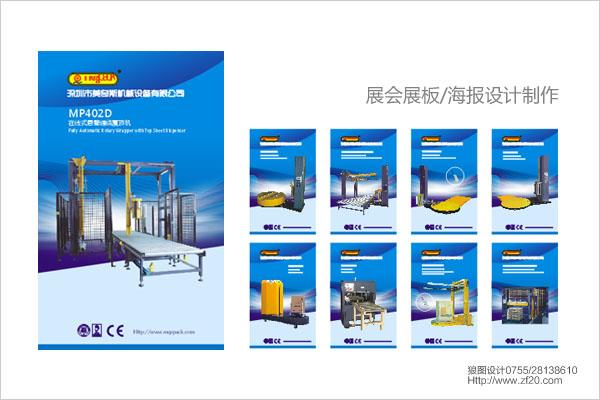 深圳香港电子展会海报设计印刷制作