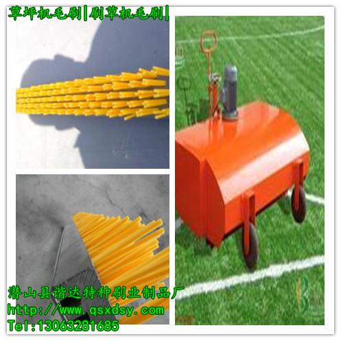 草坪机毛刷|刷草机毛刷|厂家报价