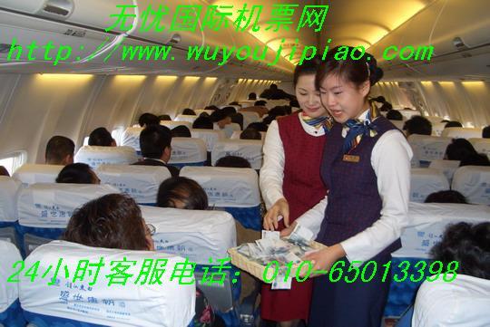 上海到赞比亚飞机票*团队机票价格-钱眼商机