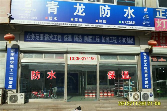 北京飞机场防水材料青龙防水材料厂家制造