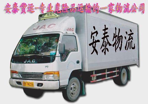 惠州到贵州物流专线,广东省珠三角危险品车《出租》