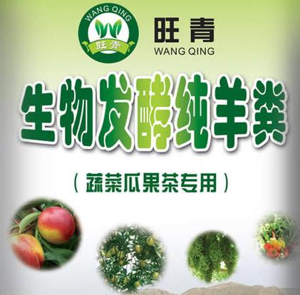 上海生物菌剂菌肥价格 上海复合生物鱼肥上海有机肥料价格