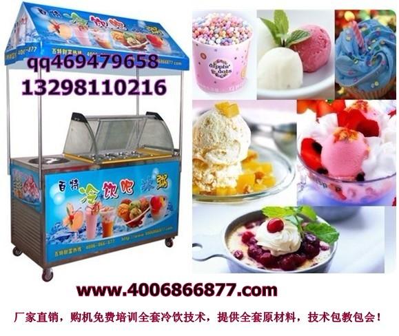 永平炒冰机多少钱