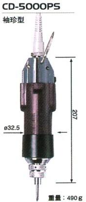 CD-5000PS好握速HIOS电动螺丝刀
