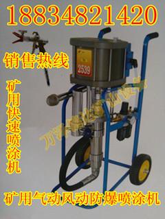 黑龙江气动风动喷涂机报价气动风动喷涂机厂家