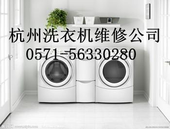 杭州维修阿里斯顿洗衣机【美琪服务电话】