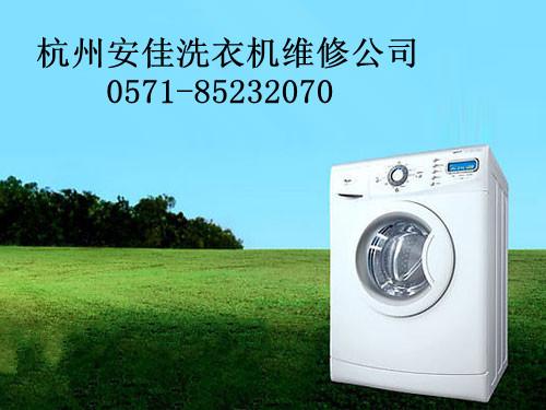 杭州新科洗衣机特约维修公司电话【56330269】专业新科洗衣机清洗