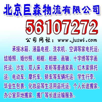 电动车托运从北京到哈尔滨需要多少钱?