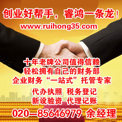 广州代理记账广州睿鸿企业管理顾问公司