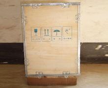 79防锈木箱能达到良好防锈包装的目的|南山防锈木箱公司