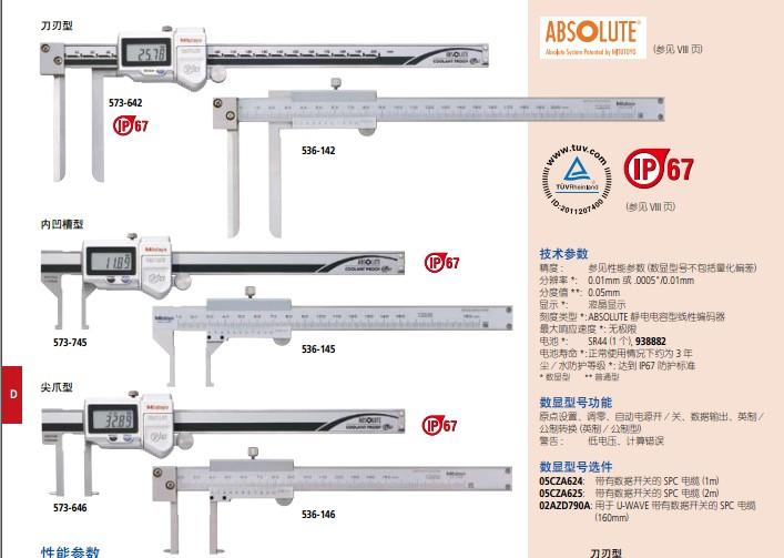 三丰内径卡尺573-645刀刃型,内凹槽型,尖爪型卡尺 山东-天津泰美嘉国际贸易有限公司