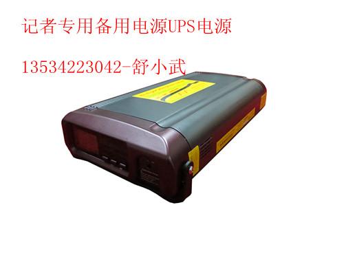 太阳能移动电源,记者专用备用电源UPS电源