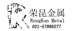 [T1][上海不锈钢][荣昆金属]