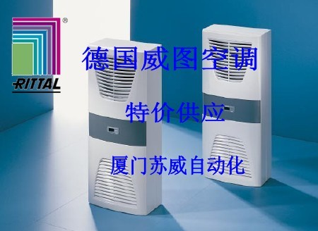 sk Compact 300w威图经济型机柜空调特价