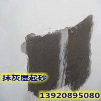 墙面基层起砂处理