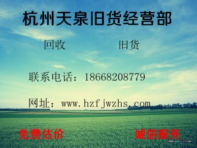 求购杭州化工厂设备回收,杭州化工设施回收18668208779!上门看货!