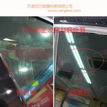 玻璃划痕修复工具 玻璃修复 玻璃划痕修复 汽车玻璃