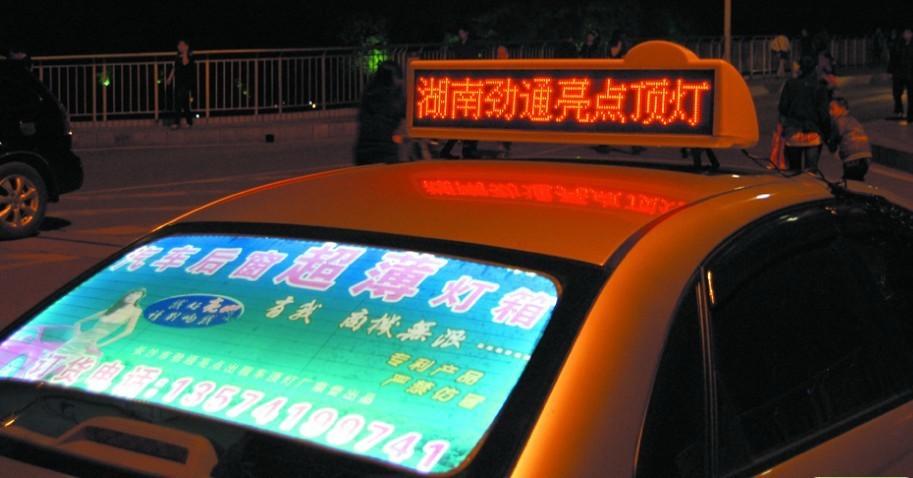 青岛出租车顶灯定做批发,厂家直销