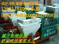 砂浆喷涂机GLP-3砂浆喷涂灌浆机青海内蒙