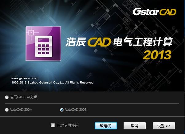 浩辰CAD电气工程计算