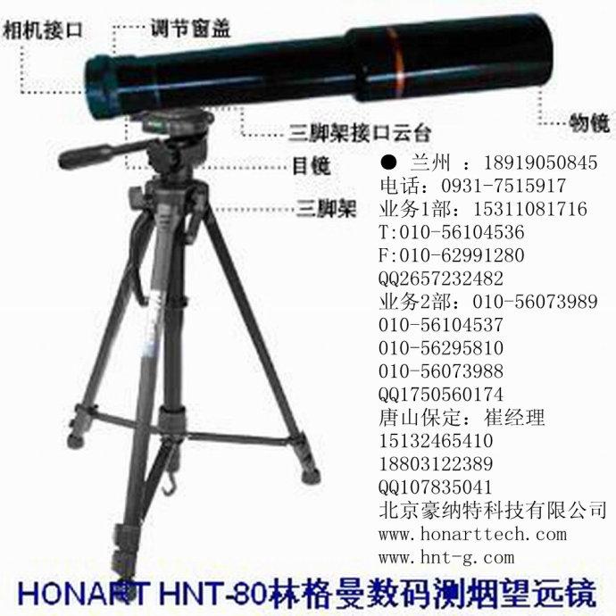 HNT80环保局指定豪纳特林格曼黑度仪|林格曼测烟望远镜