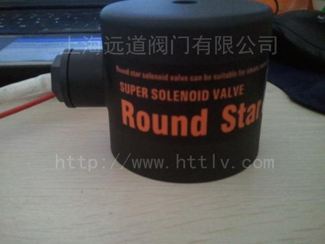 圆星牌线圈/AC220V/DC24V/PS线圈/蒸汽电磁阀线圈