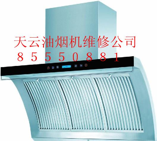 杭州蚕庙里油烟机维修公司《专业安装清洗》维修价格
