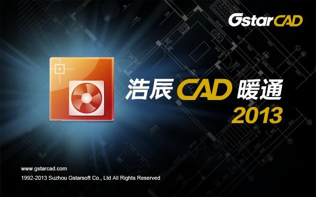 浩辰CAD暖通2013