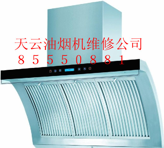 杭州大兜弄油烟机维修公司《专业安装清洗》维修价格