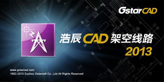 浩辰CAD架空线路优化设计