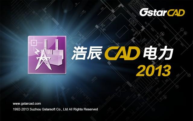 浩辰CAD电力2013
