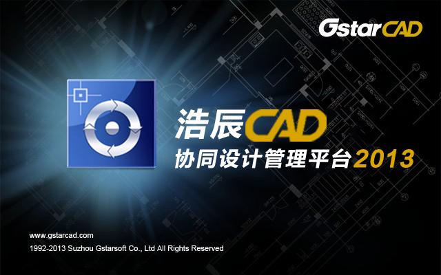 浩辰CAD协同设计管理平台