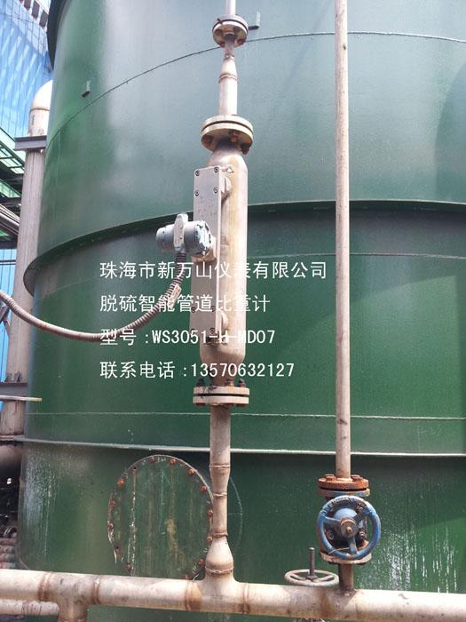 保业分析石膏 石灰石浆液仪表首选智能脱硫在线密度计