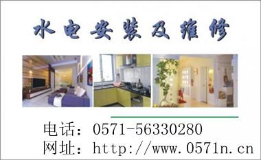 杭州二堡水电维修公司电话【杭州美琪水电维修公司56330280】