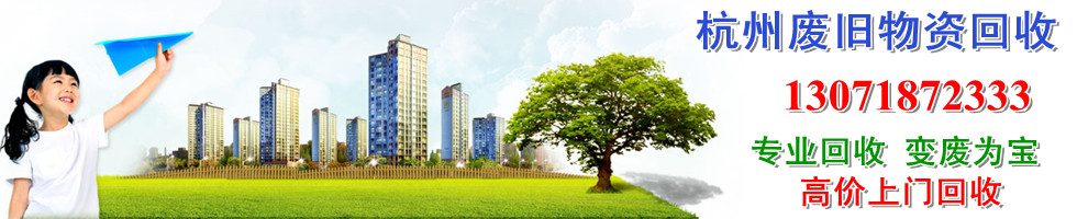杭州空调回收,杭州二手空调回收,杭州回收空调,杭州废旧空调回收
