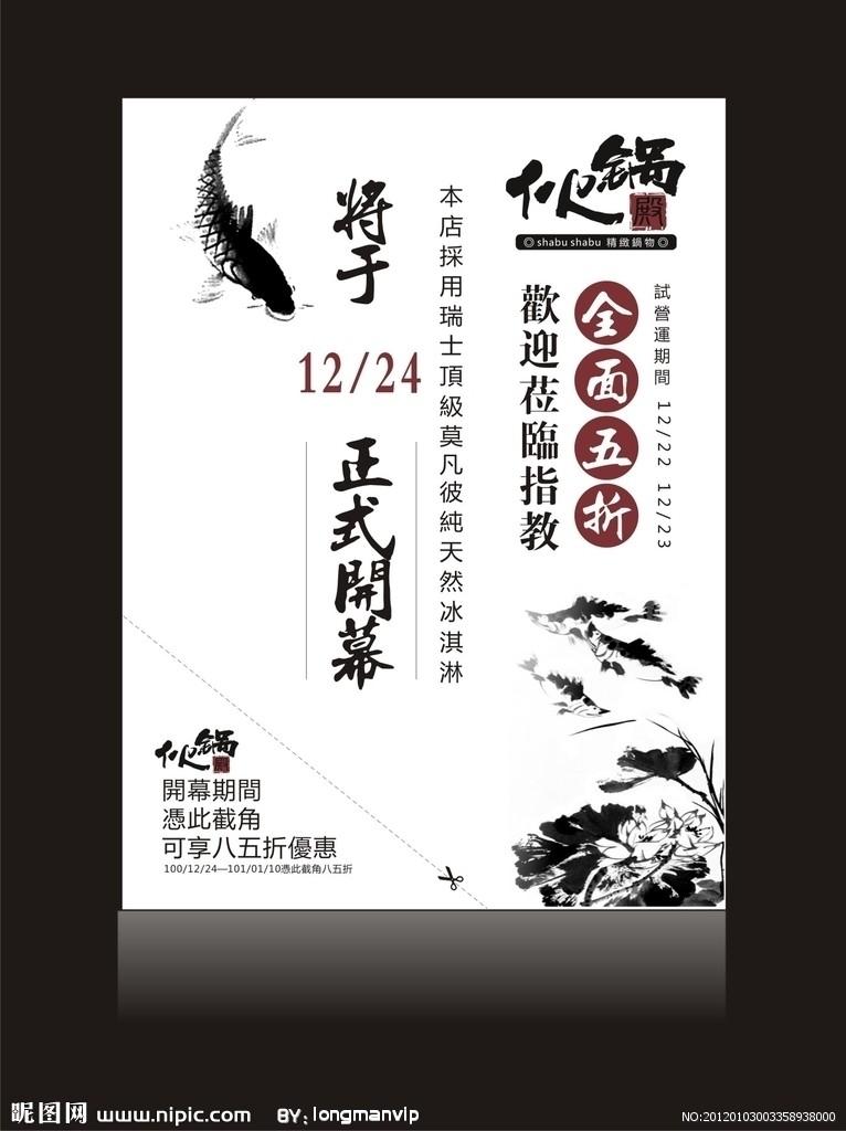 中山宣传单设计-钱眼产品