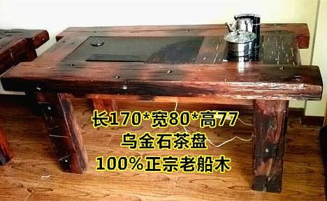 鉴别真假老船木主要是看老船木材质本身与工艺无关